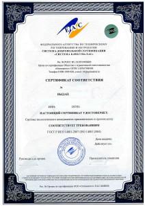 ISO-14001-EAS