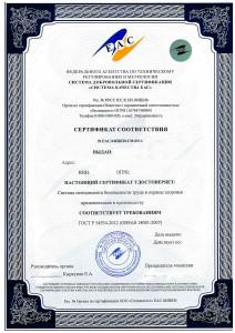 ISO-18001-EAS