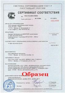 Сертификат на выпечку образец