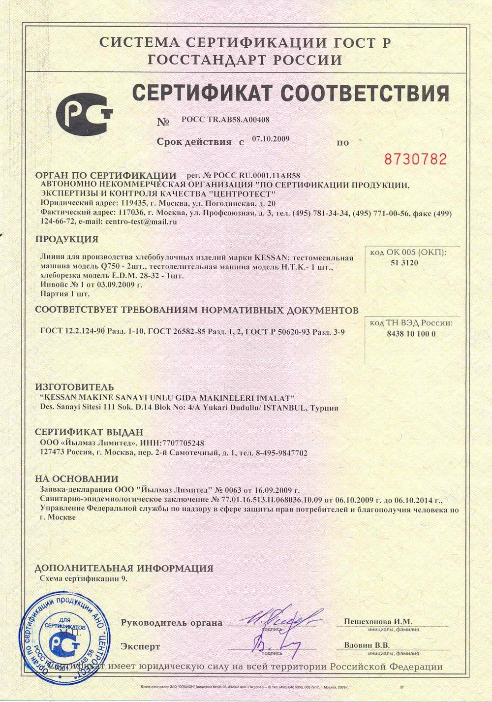 Сертификация для чего она существует банковское оборудование сертификация